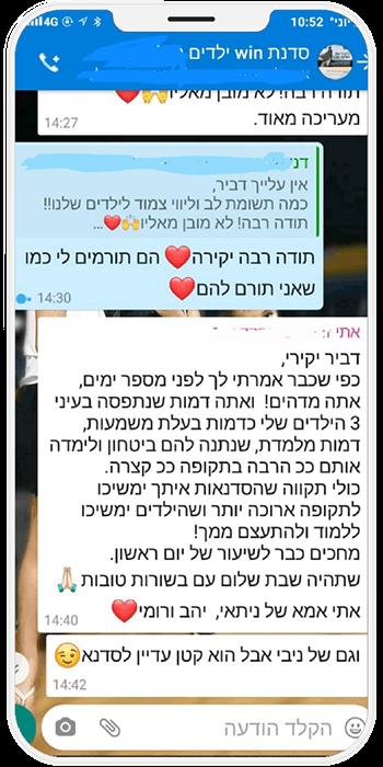 LifeSchoo-whatsapp7