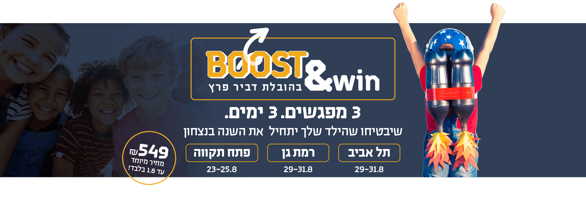 boost&win